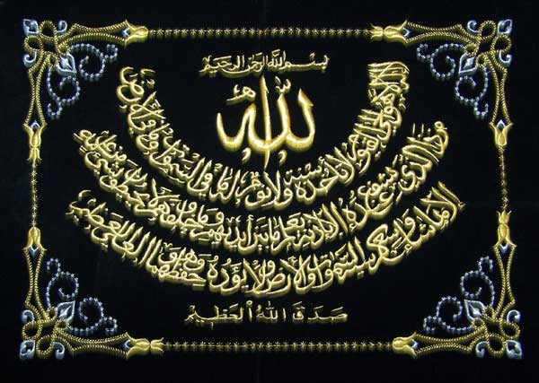 ayatul kursi arabic pdf download